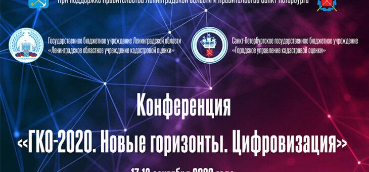 Сотрудники ГБУ РТ ЦГКО приняли участие в научно-практической конференции «ГКО-2020. Новые горизонты. Цифровизация» г. Санкт-Петербург.
